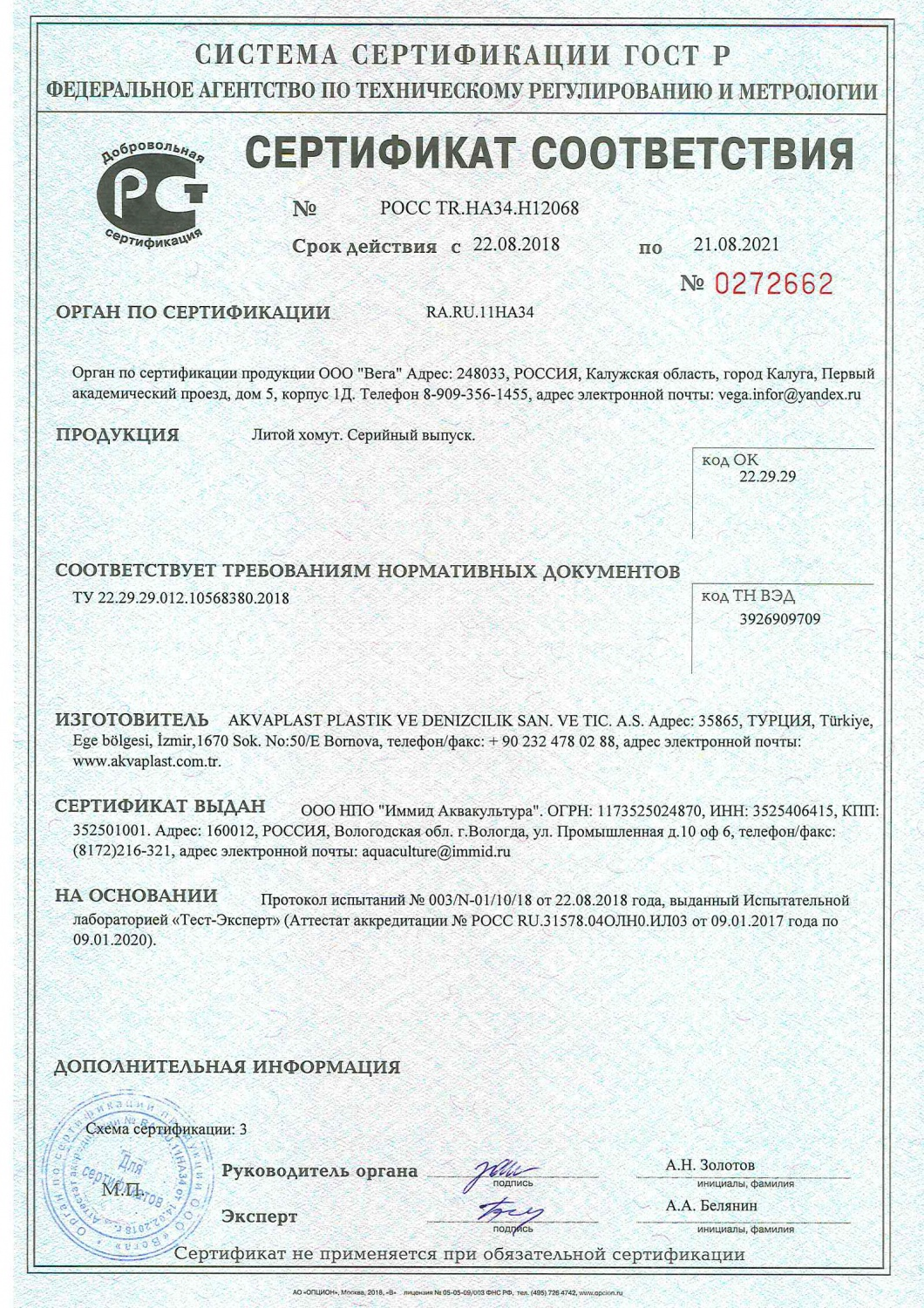 Certificate of conformity. Cast clamp