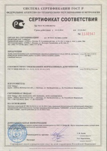 Certificate of conformity. Polyethylene pipes for gas pipeline